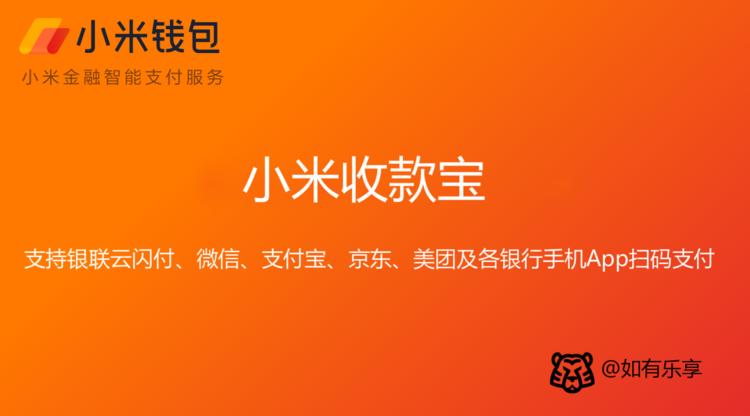 免费申请小米收款宝,支持银联/微信/支付宝付款