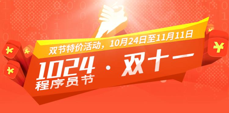 宝塔1024程序员节,专业版优惠购买+免费领面板插件