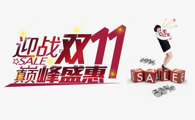 2019年双11活动汇总(持续更新)