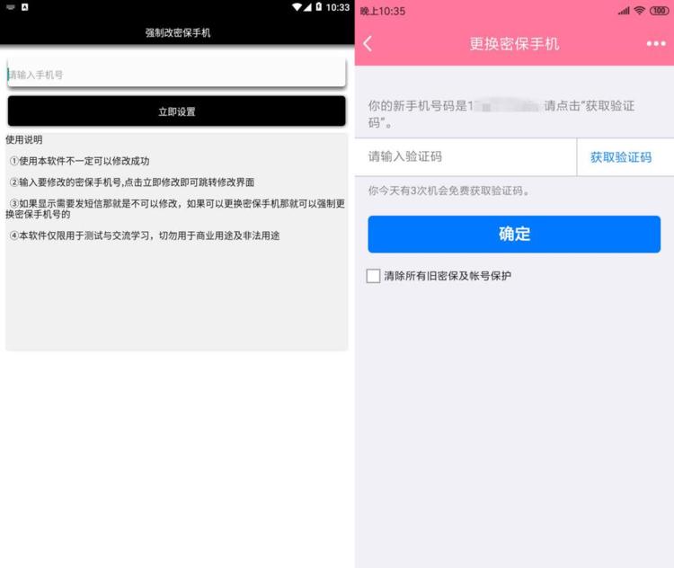 安卓一键强制改QQ密保手机