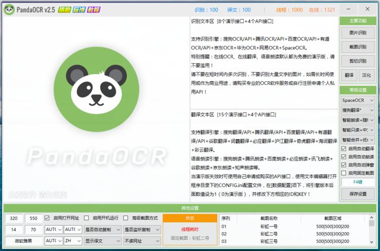 OCR识别工具,OCR文字识别,OCR图片识别,算法技术,OCR识别连接库接口、识别车牌号、识别身份证、识别房产证,OCR文字识别工具,免费在线文字识别,图片文字识别小程序,OCR识别工具,OCR扫描识别工具,图片转换文字,图片识别文字工具,图片识别工具,图片OCR文字识别工具,截图OCR识字工具,图片文字识别小工具,OCR扫描工具