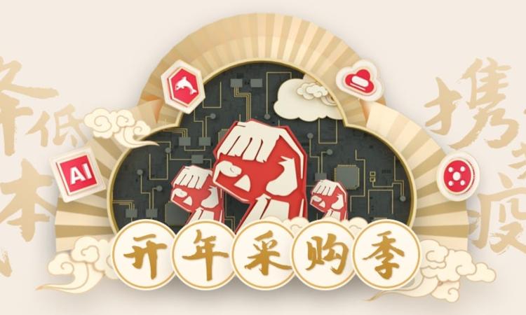 华为云开年采购季,云服务器3年仅需236元(老用户可参与)!