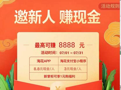 淘花app平台靠谱吗?淘花app官方下载 薅羊毛 第3张
