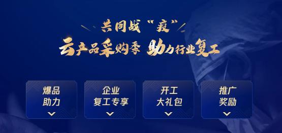 """腾讯云共同战""""疫""""活动,云服务器最低1折!"""