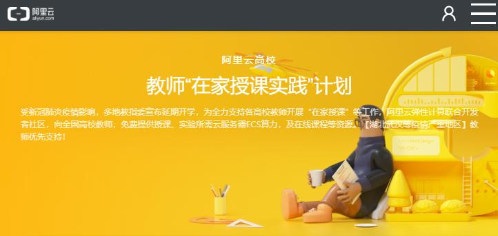 阿里云高校送在高校教师24个月企业级云服务器