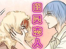 耽美彩虹漫画《幽灵恋人》在线阅读