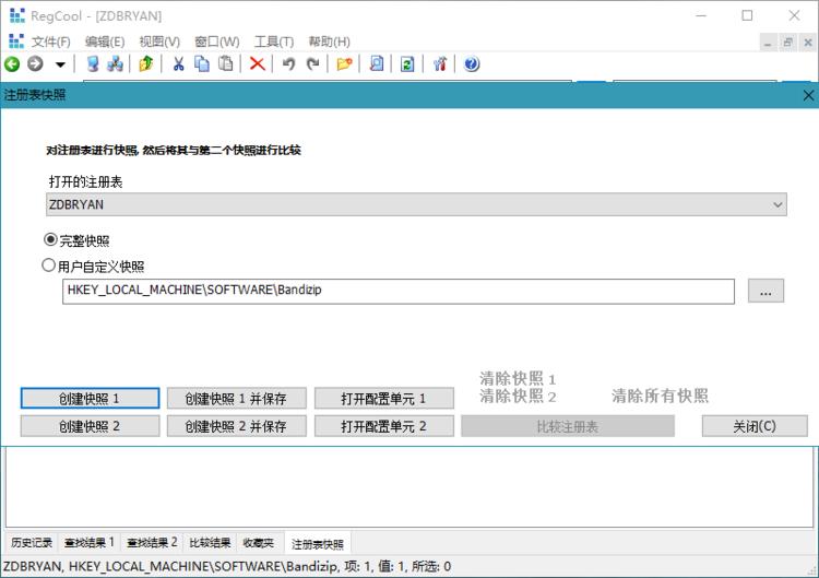 注册表编辑工具 RegCool v1.120 绿色单文件