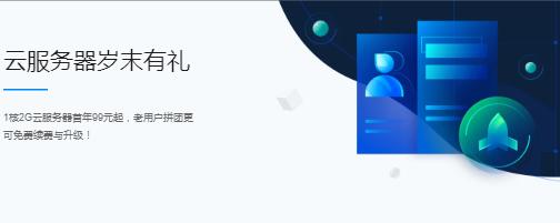 腾讯云岁末有礼,云服务器新用户仅99元1年!