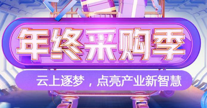 京东云年终采购季, 1C4G1M服务器仅576元/3年