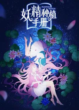 妖精种植手册