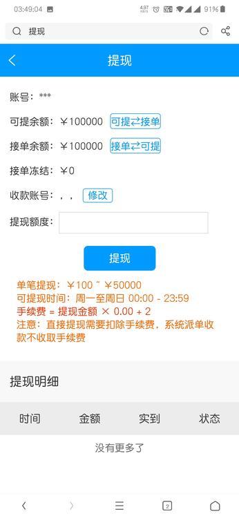 一元源码:一元源码支付跑分码商网站