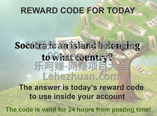 LS国外问卷赚钱网站20200718问答