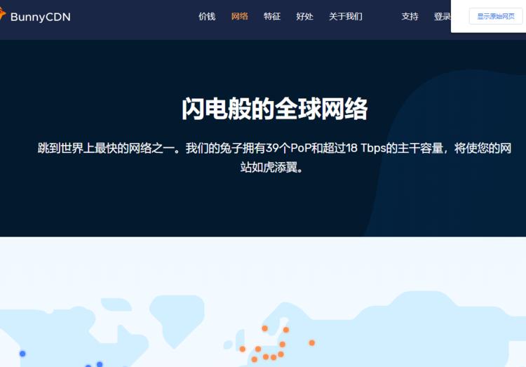 羊毛党之家 感觉一般-BunnyCDN:收费CDN,有亚洲节点,有WordPress插件,使用简单