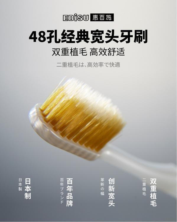 日本原装进口惠百施牙刷(05.23)