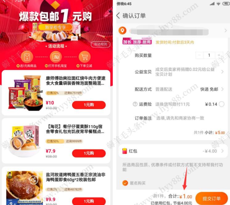 淘花app平台靠谱吗?淘花app官方下载 薅羊毛 第2张