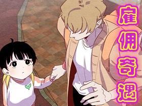 彩虹漫画雇佣奇遇全集免费在线阅读