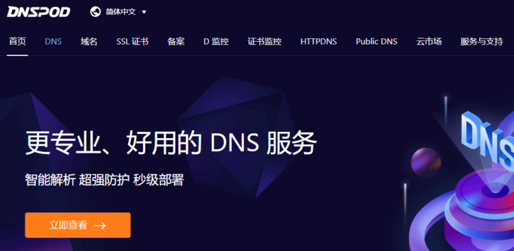 DNSPod域名解析个人专业版,仅1元首年(领券可0元)