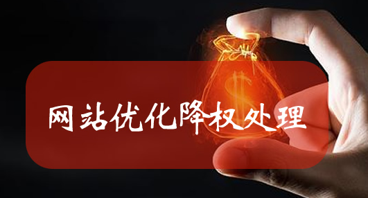 爱qq资源网:网站降权应该怎么处理?