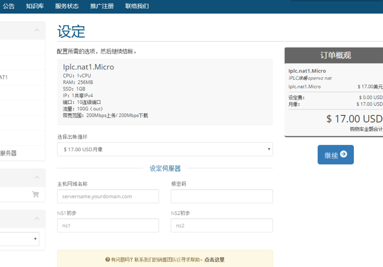 羊毛党之家 新商家慎重-Coolfly:119元/月/256MB内存/1GB SSD空间/100GB流量/200Mbps端口/OpenVZ/深港IPLC