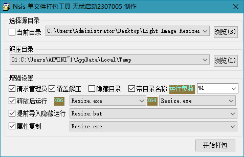 danwenjianzhizuogongju,nsis打包工具,nsis编译工具,nsis单文件制作工具,单文件制作程序,单文件打包工具,单文件制作步骤,exe执行文件制作工具