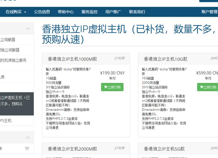 羊毛党之家 没有什么用-篱落主机(liluohost)便宜香港独立IP虚拟主机3月12日限量补货,年付140元起