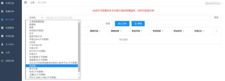 娜娜网课平台—娜娜刷课平台网课代理开户注册