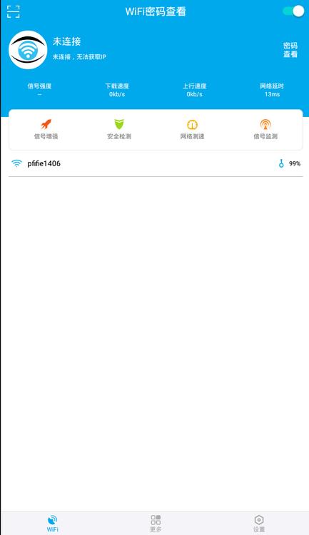 com.winking.pwdcheck,WiFi密码查看器,WiFi万能钥匙,wifi密码破解,wifi连网神器,wifi神器,手机wifi密码查看器